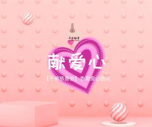 【千佛慈善会】香港爱心团队12月7日至9日在梅举办扶贫献爱心活动