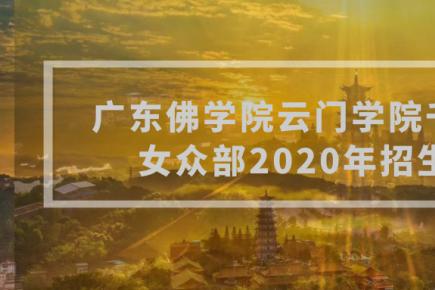 广东佛学院云门学院千佛塔寺女众部2020年招生简章