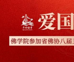 【千佛新闻】我寺佛学院全体师僧集体学习广东省佛协八届五次常务理事会议